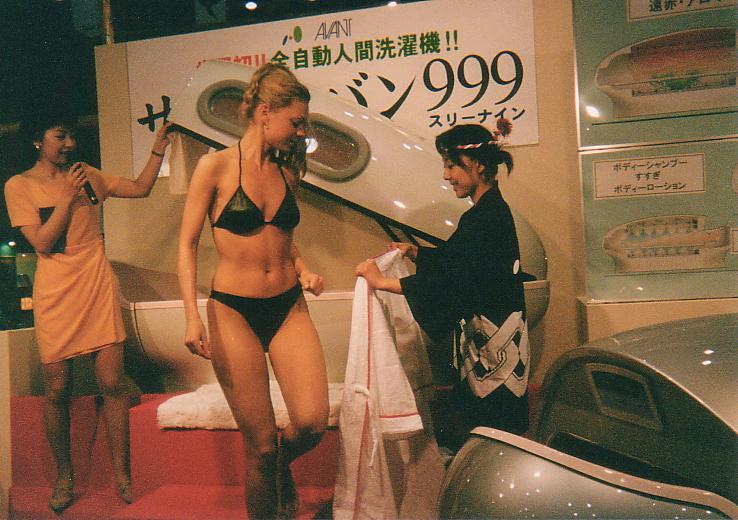 全自動人間洗濯機