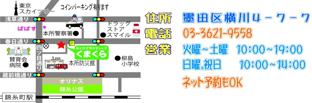 カイロプラクティックくまくら 03-3621-9558